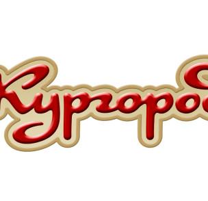 """""""Кургород"""". Вариант логотипа"""