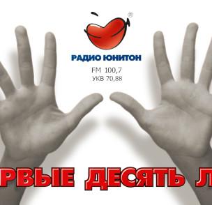 Радио Юнитон