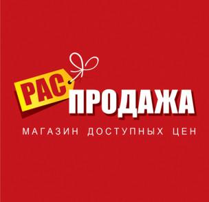 "Логотип магазина ""Распродажа"""