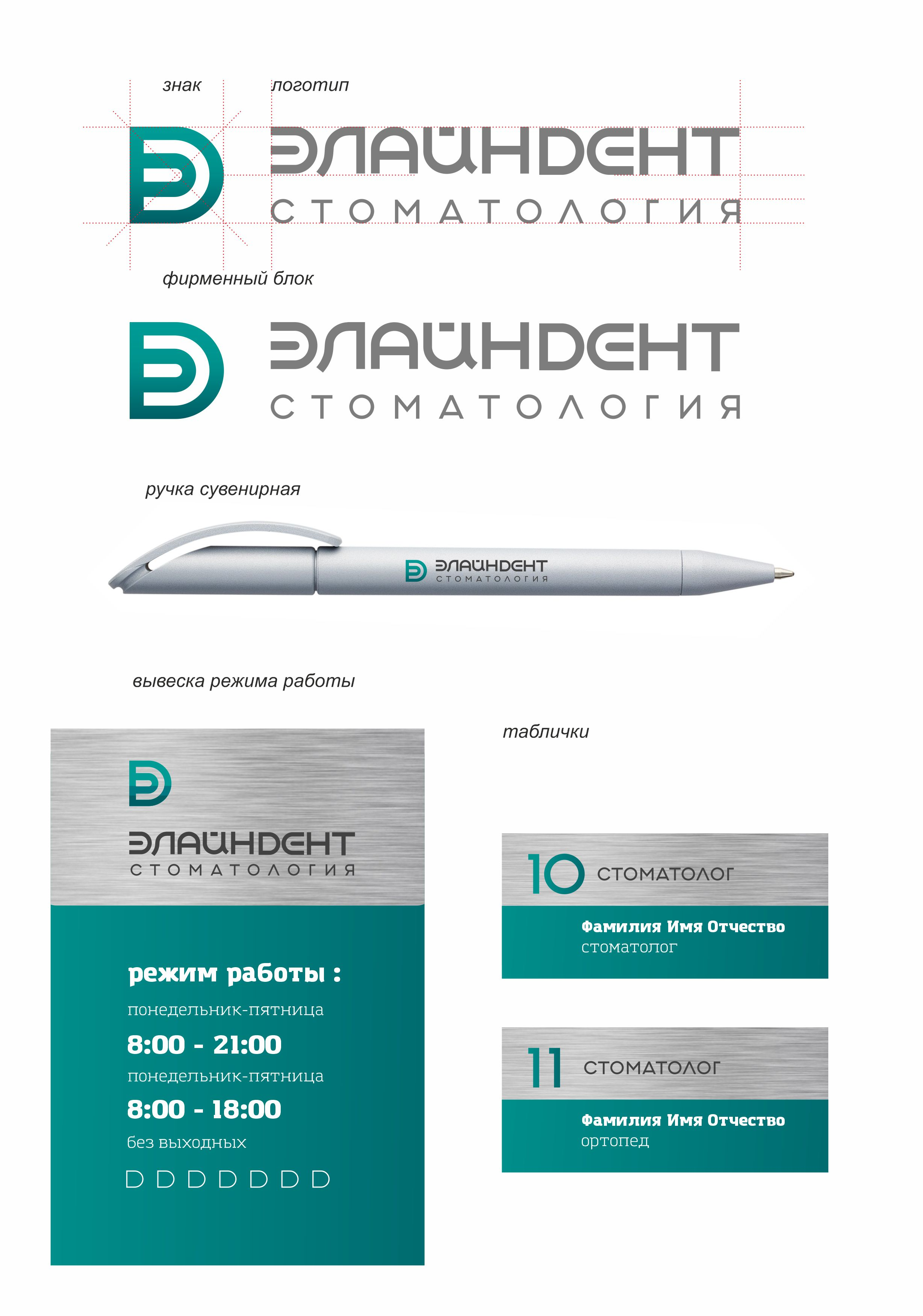 """Логотип для стоматологической клиники """"Элайндент""""."""