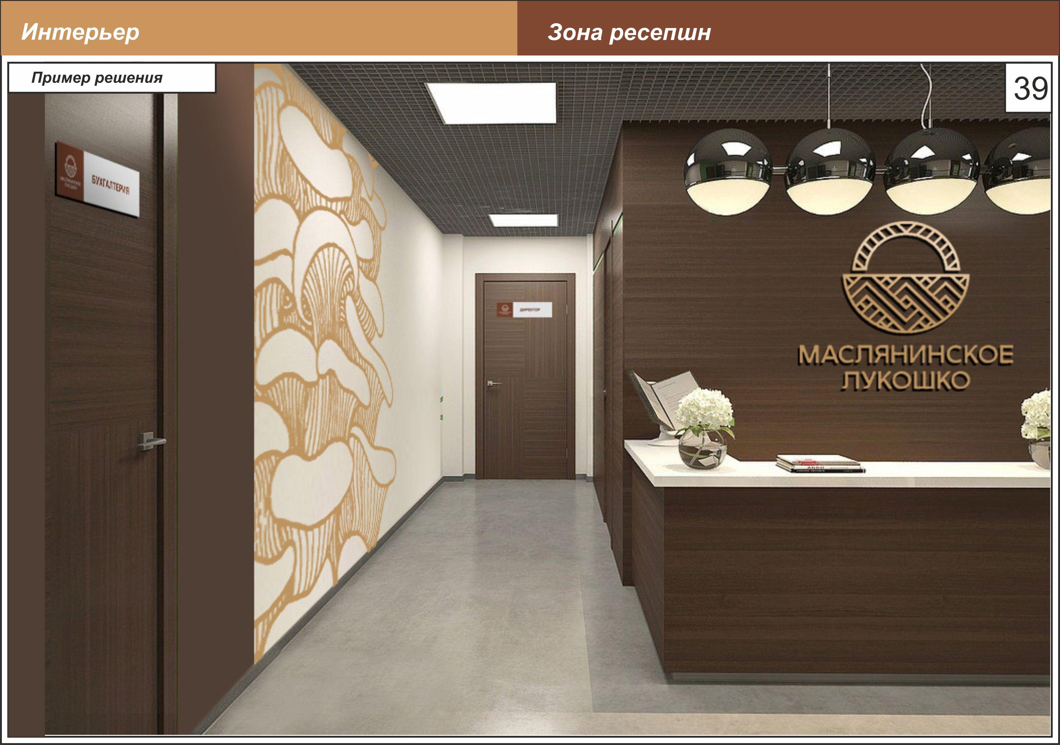 """Логотип """"Маслянинское лукошко"""""""