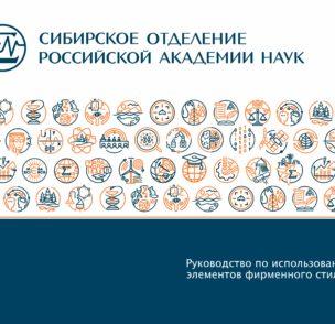 Логотип СОРАН. Брендбук