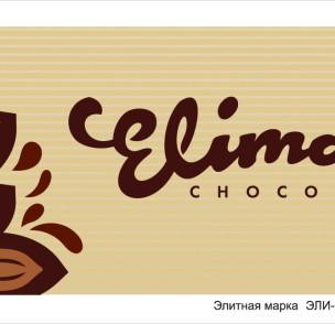 Фирменный стиль для элитного шоколада.