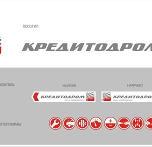 Кредитодром. Знак, логотип, пиктограммы.
