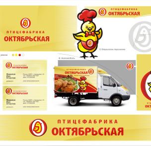 Редизайн фирменного стиля для птицефабрики.