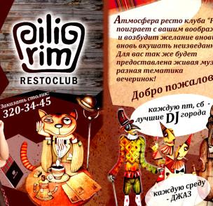 флаер для рестобара Piligrim