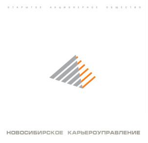 Новосибирское карьероуправление