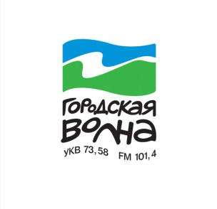 """Логотип радио """"Городская волна!"""